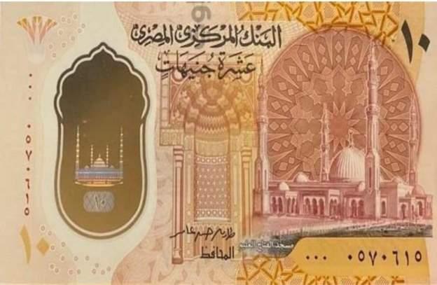 العملة مصر