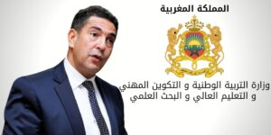 المغرب وزارة