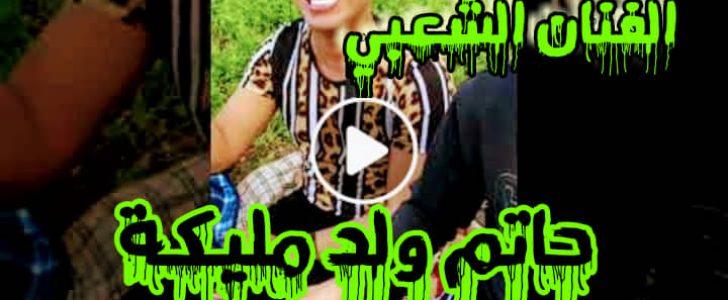 حاتم ولد مليكة